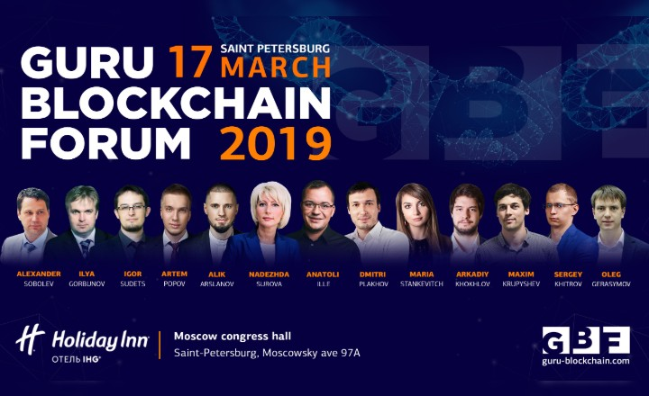 17th Guru Blockchain Forum to Take Place in Saint Petersburg